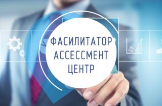 ФАСИЛИТАТОР АССЕССМЕНТ ЦЕНТР